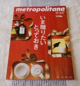 メトロポリターナ 700