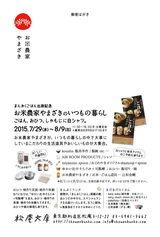 松庵文庫 dm_02