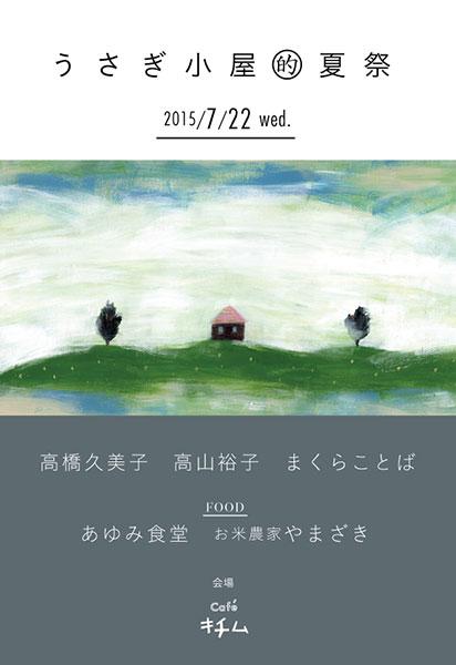 DM_usagi-01