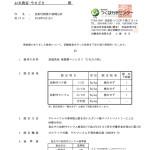 報告書16003808-6